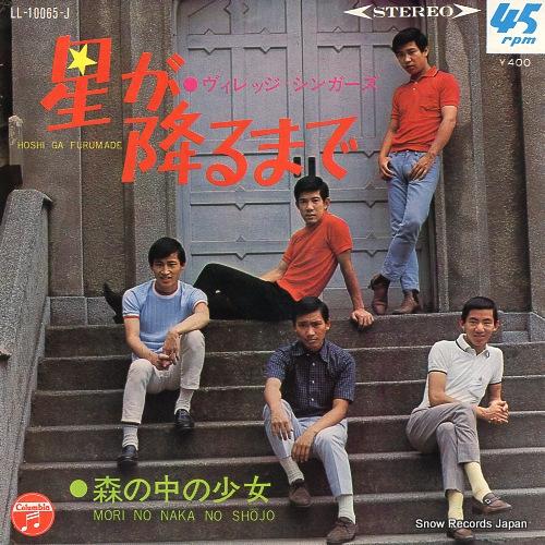 VILLAGE SINGERS, THE hoshi ga furumade LL-10065-J - front cover