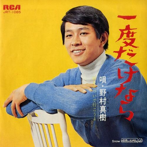 NOMURA, MASAKI ichido dakenara JRT-1085 - front cover