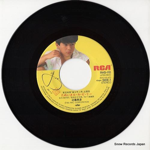 KONDOH, MASAHIKO tameiki rockabilly RHS-110 - disc