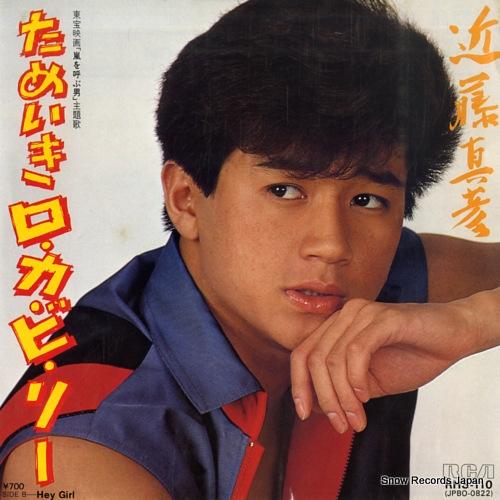 KONDOH, MASAHIKO tameiki rockabilly RHS-110 - front cover