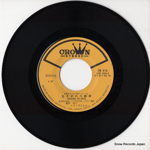 KUROSAWA, AKIRA, AND HIS ROS PRIMOUS tasogare no ginza CW-818 - disc