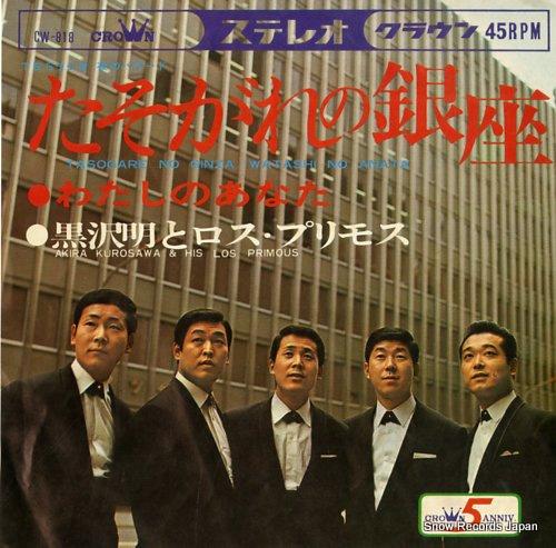 KUROSAWA, AKIRA, AND HIS ROS PRIMOUS tasogare no ginza CW-818 - front cover