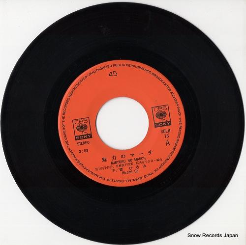 GO, HIROMI miryoku no march SOLB73 - disc