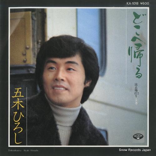 ITSUKI, HIROSHI dokoe kaeru KA-1018 - front cover
