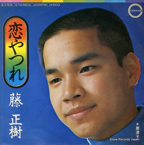 FUJI, MASAKI koi yatsure A-193 - front cover