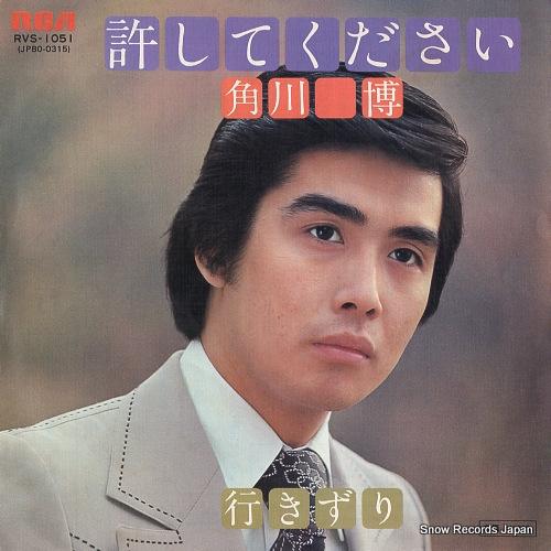 KADOKAWA, HIROSHI yurushite kudasai RVS-1051 - front cover