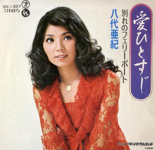 YASHIRO, AKI ai hitosuji SN-1397 - front cover