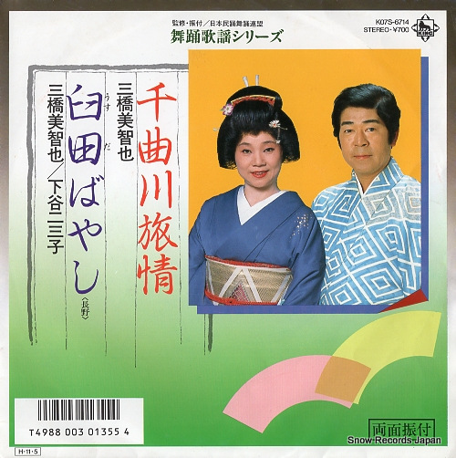 MIHASHI, MICHIYA chikumagawa ryojyo K07S-6714 - front cover