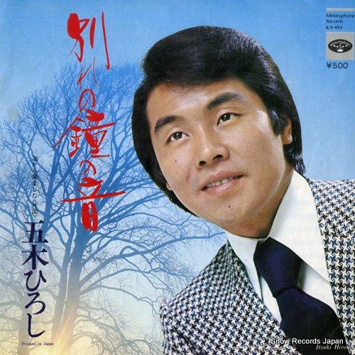 ITSUKI HIROSHI - wakare no kane no oto - 45T x 1