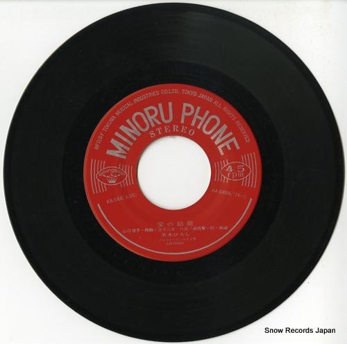 ITSUKI, HIROSHI ai no shihatsu KA-588 - disc