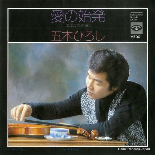 ITSUKI, HIROSHI ai no shihatsu KA-588 - front cover