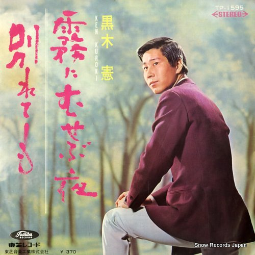 KUROKI, KEN kiri ni musebu yoru TP-1595 - front cover