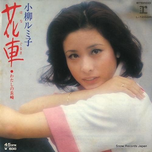 KOYANAGI, RUMIKO hanaguruma L-1268R - front cover