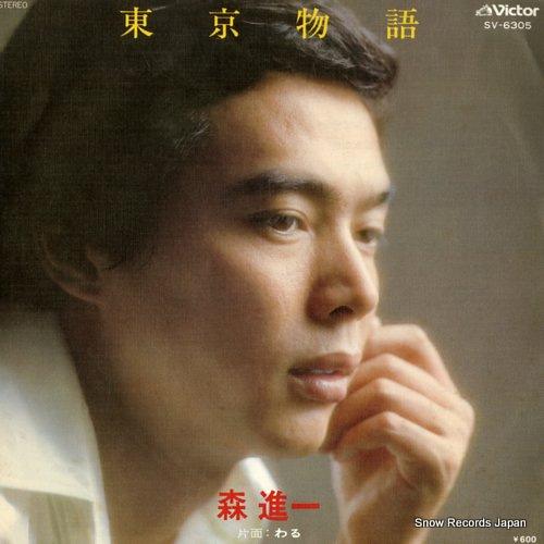 MORI, SHINICHI tokyo monogatari SV-6305 - front cover