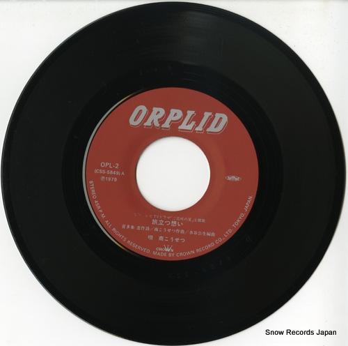 MINAMI, KOSETSU tabidatsu omoi OPL-2 - disc