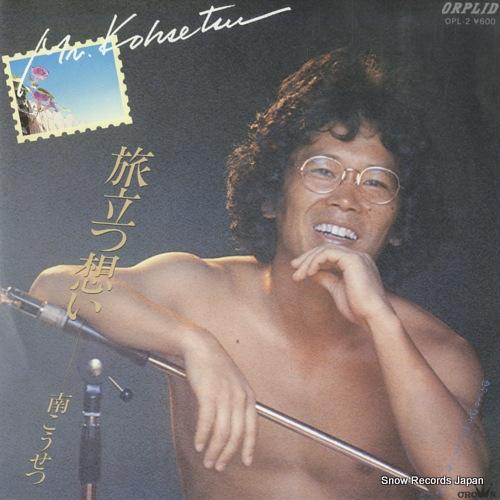 MINAMI, KOSETSU tabidatsu omoi OPL-2 - front cover