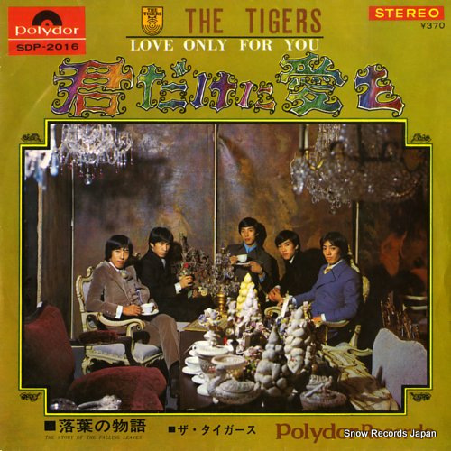 TIGERS THE - love only for you - 45T x 1