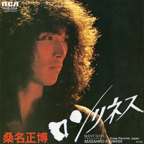 KUWANA, MASAHIRO loneliness RHS-504 - front cover