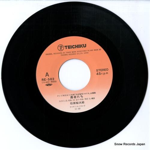 ISHIHARA, YUJIRO yushatachi RE-582 - disc