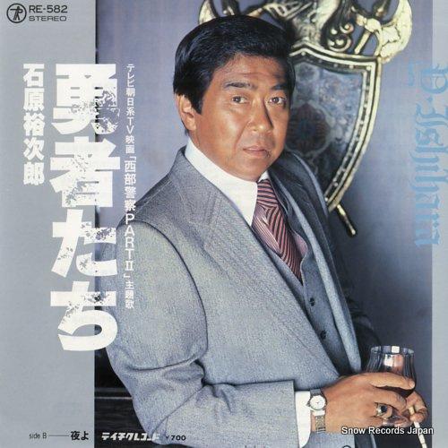 ISHIHARA, YUJIRO yushatachi RE-582 - front cover