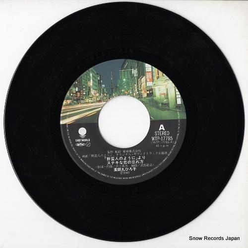 YAKUSHIMARU, HIROKO suteki na koi no wasurekata WTP-17785 - disc