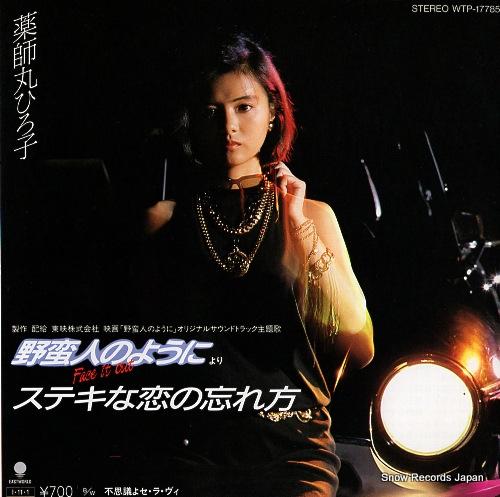 YAKUSHIMARU, HIROKO suteki na koi no wasurekata WTP-17785 - front cover