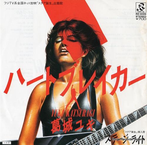 KATSURAGI, YUKI heart breaker RD-4099 - front cover