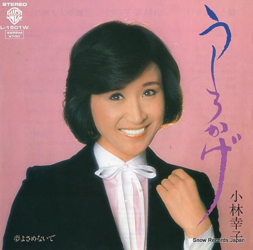 KOBAYASHI, SACHIKO ushiro kage L-1501W - front cover