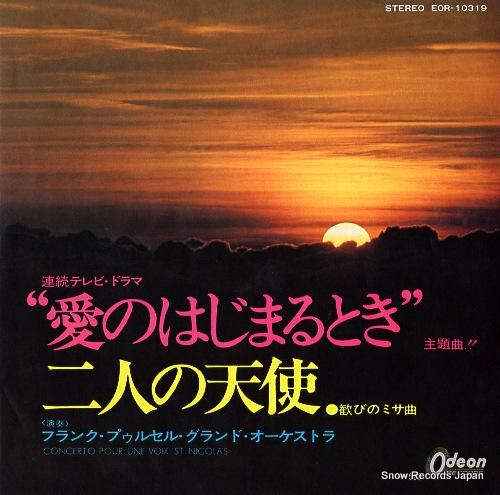 POURCEL, FRANK concerto pour une voix EOR-10319 - front cover