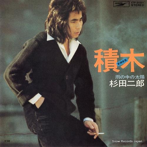 SUGITA, JIRO tsumiki ETP-20221 - front cover