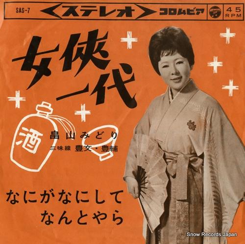 HATAKEYAMA, MIDORI jokyo ichidai SAS-7 - front cover