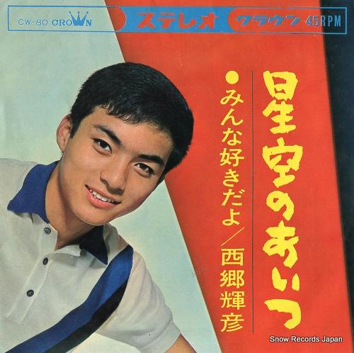 SAIGO, TERUHIKO hoshizora no aitsu CW-80 - front cover