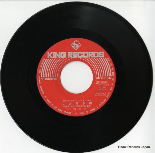 NIWA, MASAKI koorogi bashi GK8061 - disc