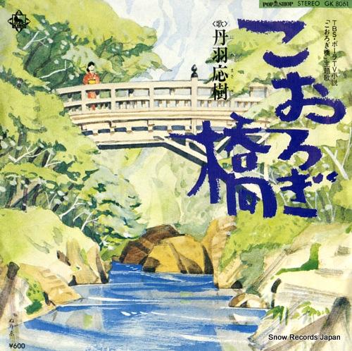NIWA, MASAKI koorogi bashi GK8061 - front cover