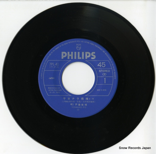 ITO, TOSHIHIRO sayonara moyou 7PL-41 - disc