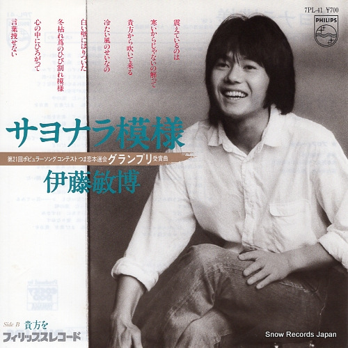 ITO, TOSHIHIRO sayonara moyou 7PL-41 - front cover