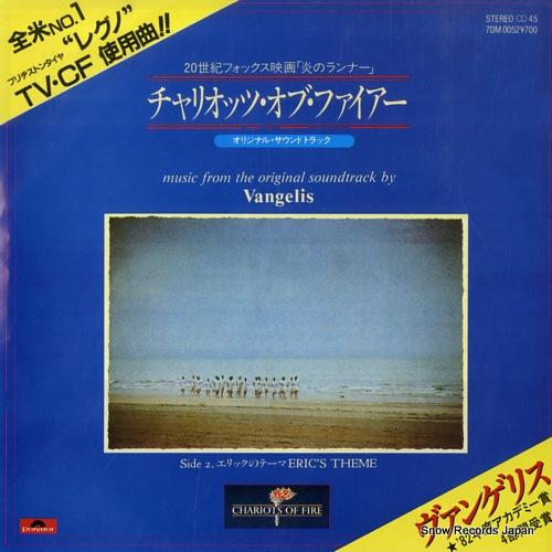 ヴァンゲリス チャリオッツ・オブ・ファイアー 7DM0052