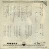 HASHI, YUKIO shiroi seifuku VS-1086 - back cover