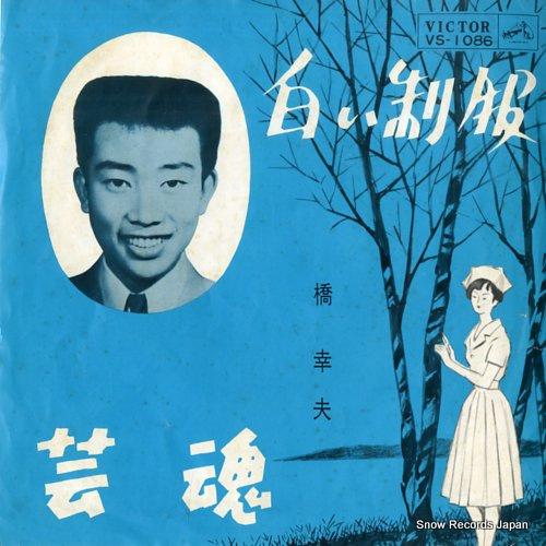 HASHI, YUKIO shiroi seifuku VS-1086 - front cover