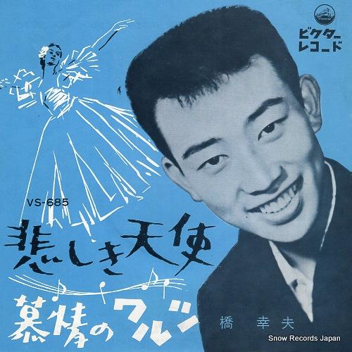 HASHI, YUKIO kanashiki tenshi VS-685 - front cover