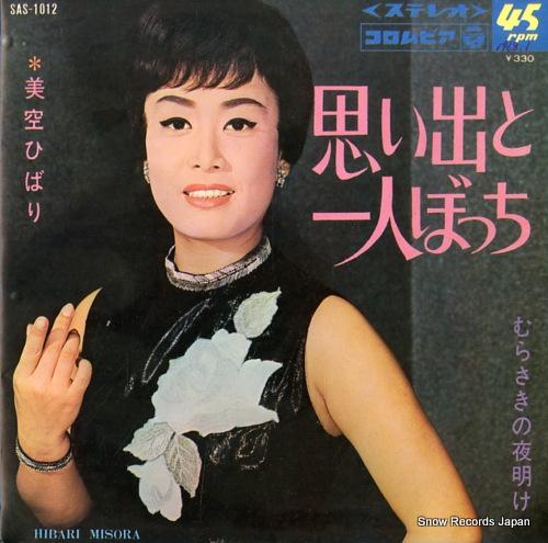 MISORA, HIBARI omoide to hitoribocchi SAS-1012 - front cover