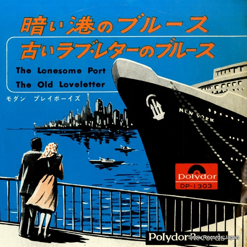 MODERN PLAYBOYS, THE the lonesome port DP-1303 - front cover