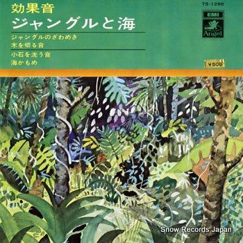 効果音 ジャングルと海 TS-1296
