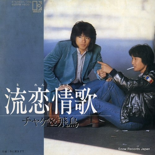 CHAGE AND ASKA rurenjouka L-335E - front cover