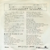 LOVE UNLIMITED ORCHESTRA, THE love's theme HIT-2131 - back cover
