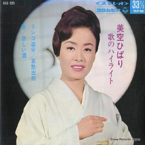 MISORA, HIBARI uta no hilight ASS-235 - front cover