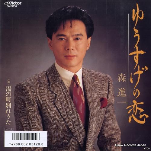 MORI SHINICHI - yuusuge no koi - 45T x 1