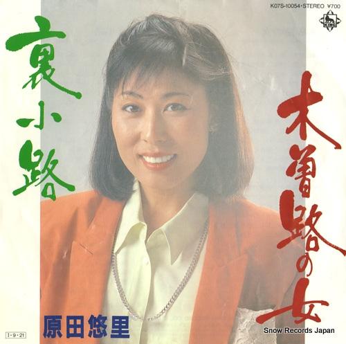 HARADA, YURI kisoji no hito K07S-10054 - front cover