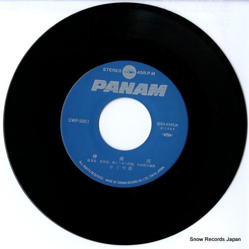 KAGUYAHIME kandagawa CWP-5001 - disc