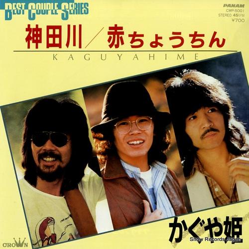 KAGUYAHIME kandagawa CWP-5001 - front cover
